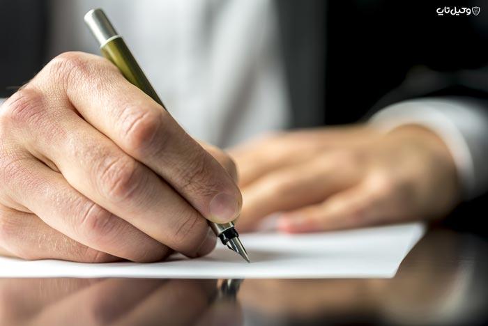 نحوه نوشتن توصیه نامه