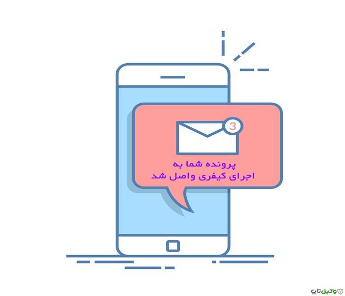 ارسال پیامک به جهت ابلاغ
