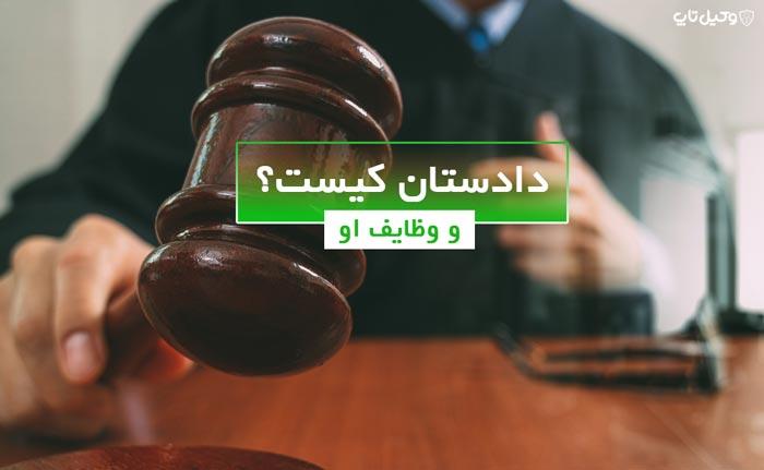 دادستان يا مدعي العموم چیست و وظايف او