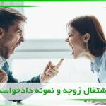 شرایط منع اشتغال زوجه و نمونه دادخواست