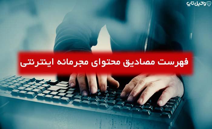 فهرست مصادیق محتوای مجرمانه اینترنتی