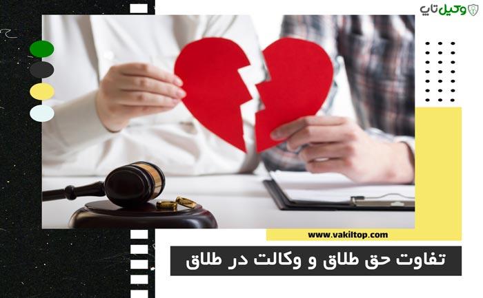 تفاوت حق طلاق و وکالت در طلاق
