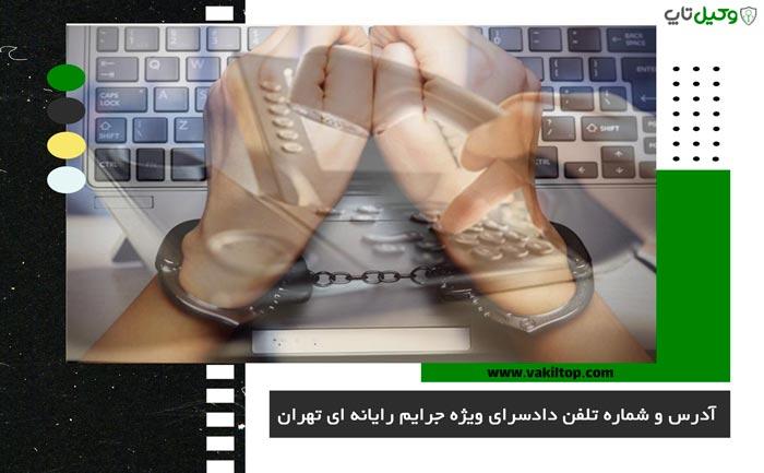 آدرس و شماره تلفن دادسرای ویژه جرایم رایانه ای تهران و نحوه مراجعه