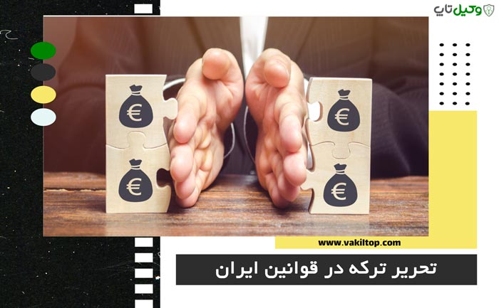 تحریر ترکه چیست و در قوانین ایران چه شرایطی دارد؟
