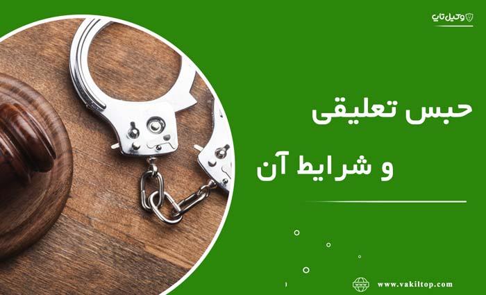 حبس تعلیقی و شرایط آن