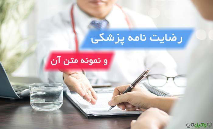 رضایت نامه پزشکی و نمونه متن آن