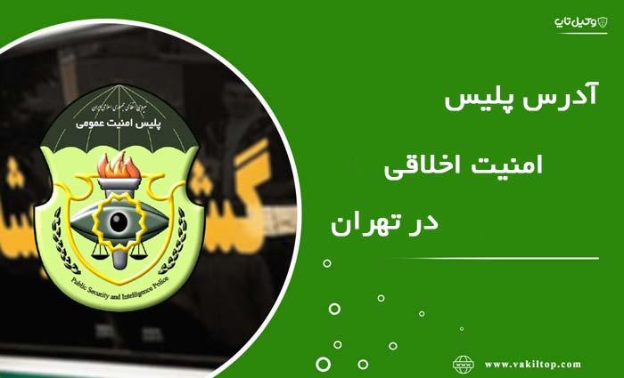 آدرس پلیس امنیت اخلاقی در تهران