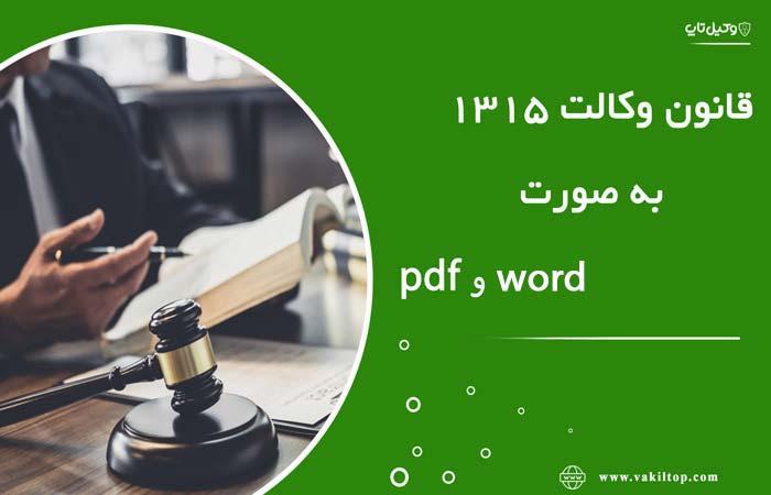 قانون وكالت ١٣١٥ به صورت pdf و word