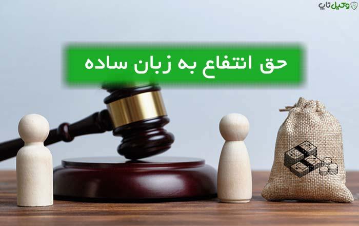 حق انتفاع به زبان ساده