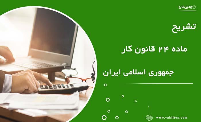 تشریح ماده 24 قانون کار جمهوری اسلامی ایران