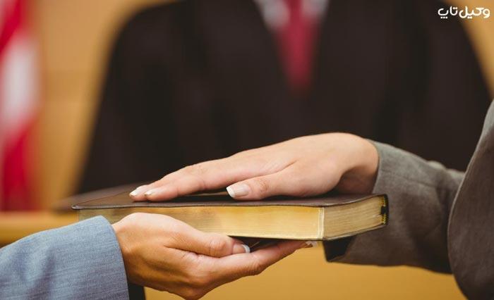 تفاوت شهادت شهود با استشهادیه