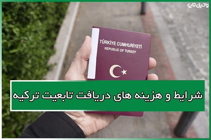 تابعیت ترکیه در سال 2021 (روش ها، مدارک و هزینه اقامت در ترکیه ٢٠٢١)