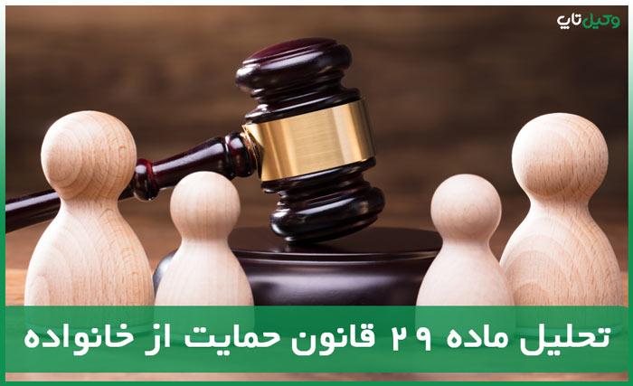 تحلیل ماده 29 قانون حمایت از خانواده