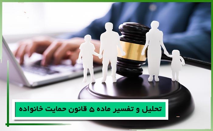 تحلیل و تفسیر ماده ۵ قانون حمایت خانواده