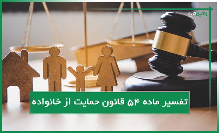 تحلیل و تفسیر ماده 54 قانون حمایت از خانواده