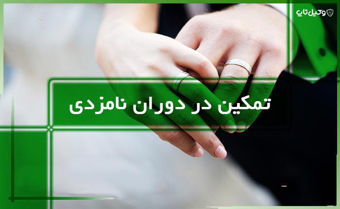 تمکین در دوران نامزدی و نمونه دادخواست تمکین