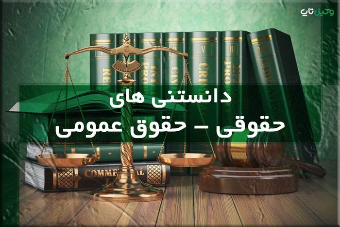 دانستنی های حقوقی- حقوق عمومی
