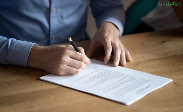 تعریف رضایتنامه حقوقی