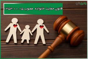 قانون حمایت خانواده مصوب 1353.11.15