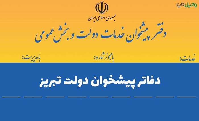 دفاتر پیشخوان دولت تبریز