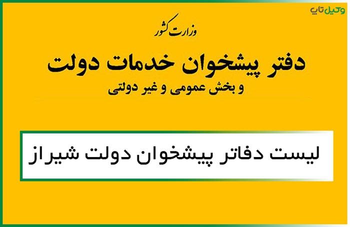 لیست دفاتر پیشخوان دولت شیراز
