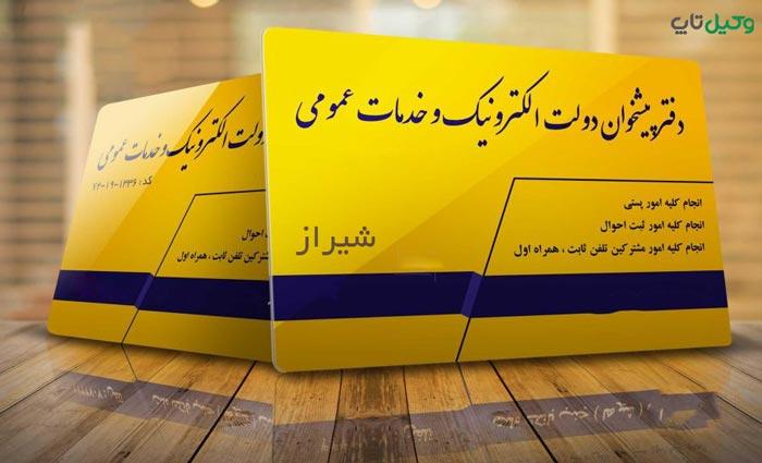 لیست دفتر پیشخوان دولت شیراز