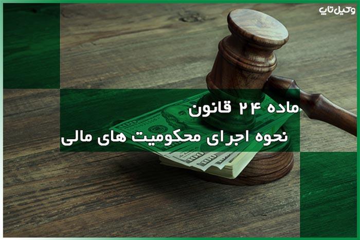 ماده ۲۴ قانون نحوه اجرای محکومیت های مالی