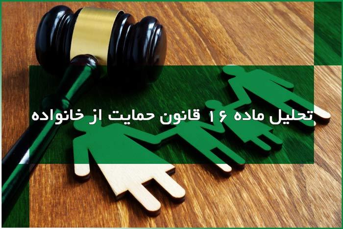 تحلیل ماده 16 قانون حمایت از خانواده