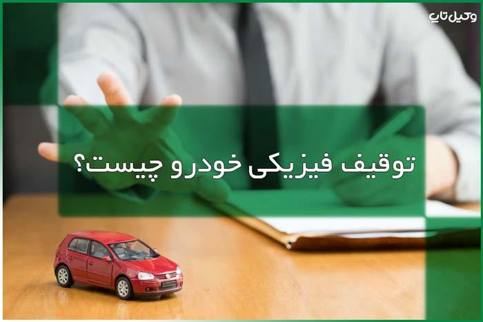 توقیف فیزیکی خودرو