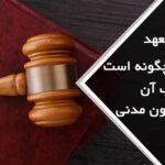 سقوط تعهد چگونه است و اسباب آن در قانون مدنی