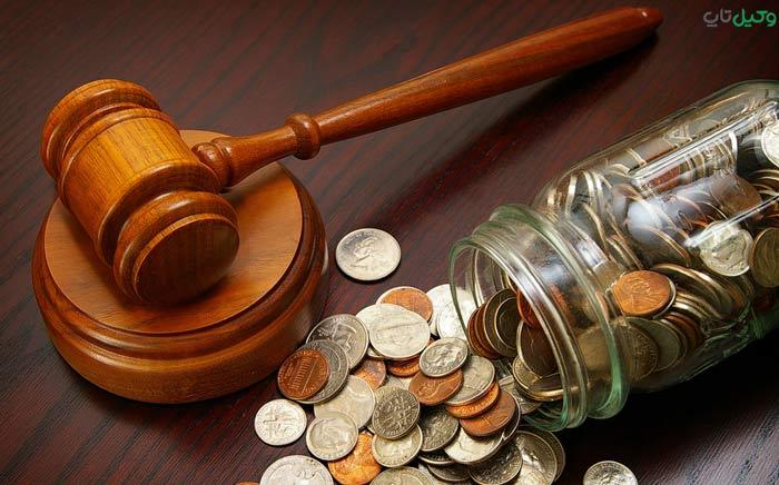 اجرای محکومیت های مالی