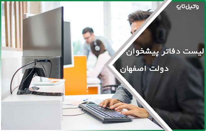 لیست دفاتر پیشخوان دولت اصفهان