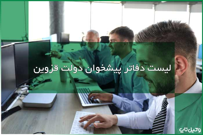 لیست دفاتر پیشخوان دولت قزوین