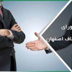 لیست شوراي حل اختلاف اصفهان