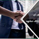 لیست شورای حل اختلاف مشهد