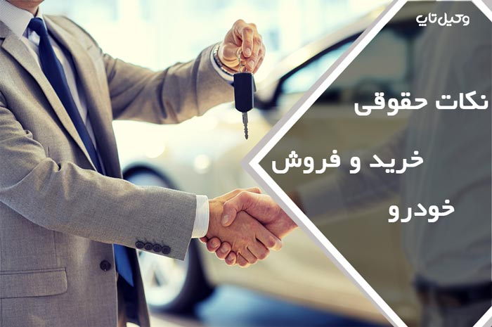 نکات حقوقی خرید و فروش خودرو