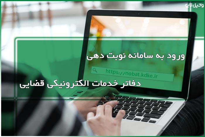 ورود به سامانه نوبت دهی دفاتر خدمات الکترونیکی قضایی