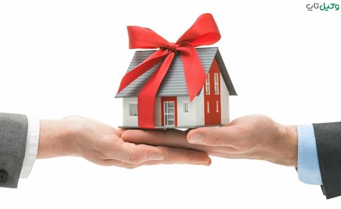 هدیه گرفتن ملک یا خانه