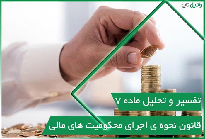 تفسیر و تحلیل ماده۷ قانون نحوه ی اجرای محکومیت های مالی