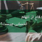 دفاع از اتهام انتسابی چیست