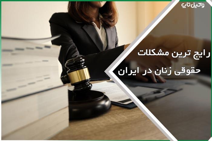 رایج ترین مشکلات حقوقی