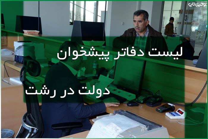 لیست دفاتر پیشخوان دولت در رشت
