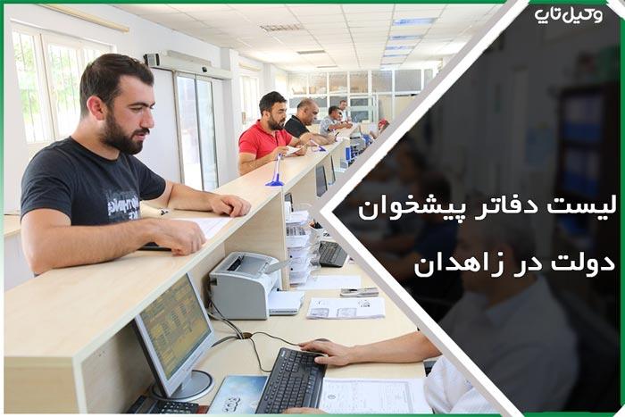 لیست دفاتر پیشخوان دولت در زاهدان