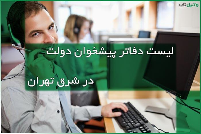 لیست دفاتر پیشخوان دولت در شرق تهران