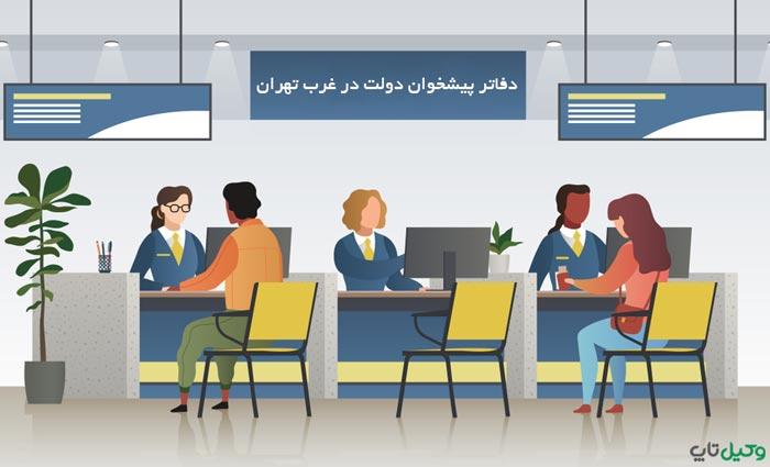 دفاتر پیشخوان دولت در غرب تهران