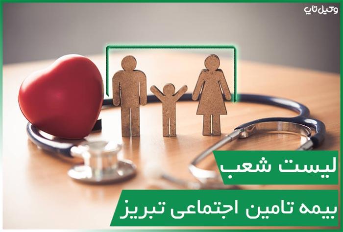 لیست شعب بیمه تامین اجتماعی تبریز