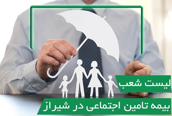 بیمه تامین اجتماعی در شیراز