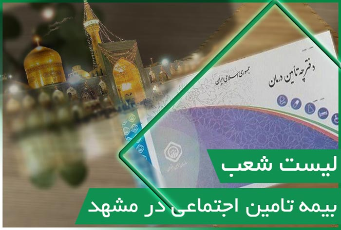 بیمه تامین اجتماعی مشهد