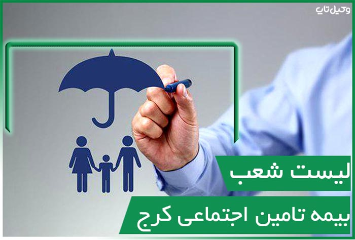 لیست شعب بیمه تامین اجتماعی در کرج