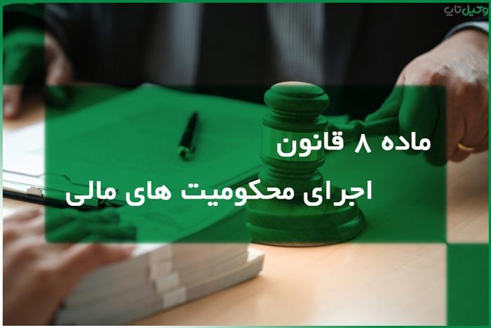 ماده 8 قانون اجرای محکومیت های مالی
